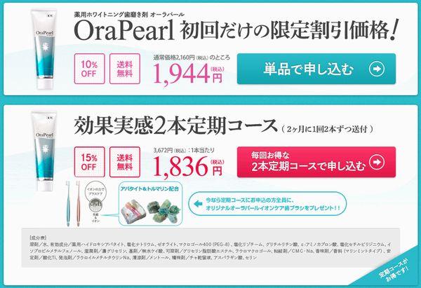 オーラパール公式サイトの価格