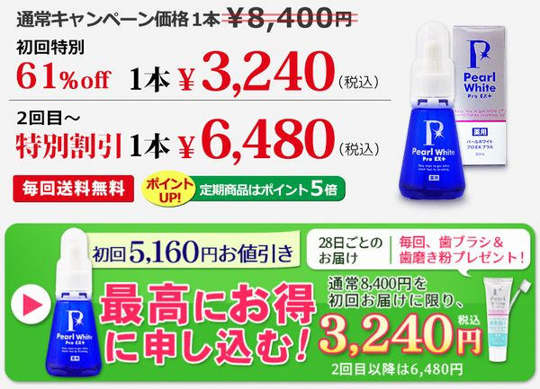 公式HPでのパールホワイトプロEXプラスの販売
