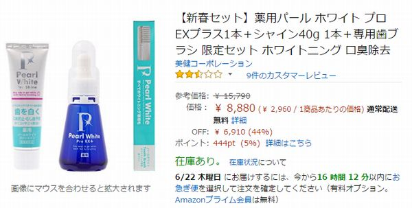 AmazonでのパールホワイトプロEXプラスの販売